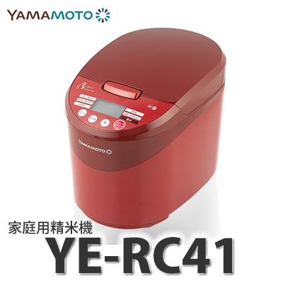 山本電気(YAMAMOTO) 家庭用精米機 Bisen YE-RC41R レッド [ライスクリーナー][キッチン家電]【快適家電デジタルライフ】