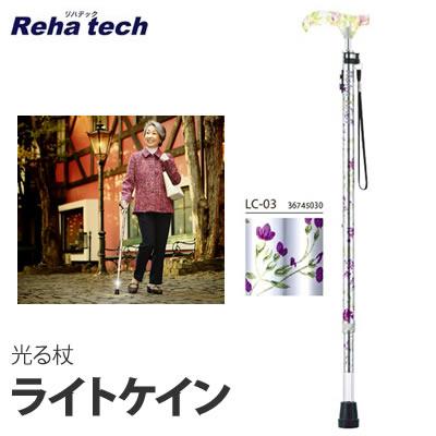 フランスベッド(FRANCE BED) 光る杖 ライトケイン LC-03 [リハテック/Reha tech]【快適家電デジタルライフ】