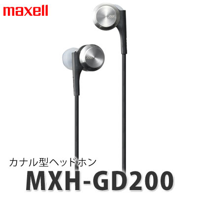 maxell(マクセル) ハイレゾ対応カナル型ヘッドホン「Graphene」 MXH-GD200 [イヤホン]【快適家電デジタルライフ】
