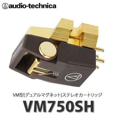 オーディオテクニカ VM型ステレオカートリッジ VM750SH [レコードオプション品][audio-technica]【快適家電デジタルライフ】