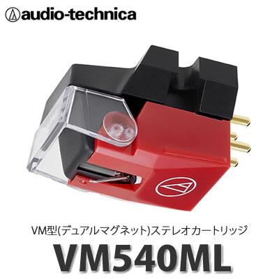 オーディオテクニカ VM型ステレオカートリッジ VM540ML [レコードオプション品][audio-technica]【快適家電デジタルライフ】
