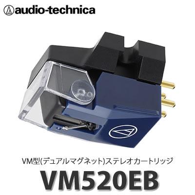 オーディオテクニカ VM型ステレオカートリッジ VM520EB [レコードオプション品][audio-technica]【快適家電デジタルライフ】