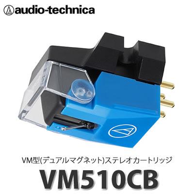 オーディオテクニカ VM型ステレオカートリッジ VM510CB [レコードオプション品][audio-technica]【快適家電デジタルライフ】