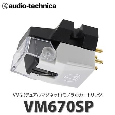 オーディオテクニカ VM型モノラルカートリッジ VM670SP [レコードオプション品][audio-technica]【快適家電デジタルライフ】