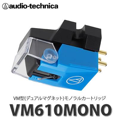 オーディオテクニカ VM型モノラルカートリッジ VM610MONO [レコードオプション品][audio-technica]【快適家電デジタルライフ】