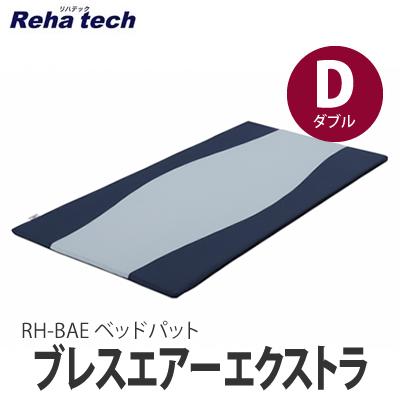 フランスベッド RH-BAE ベッドパッド ブレスエアーエクストラ D ダブルサイズ【快適家電デジタルライフ】