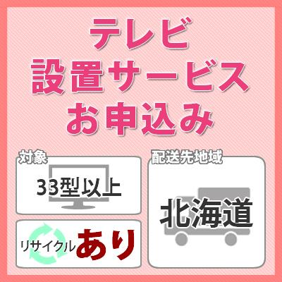 テレビ設置サービス (対象:33型以上/お届け地域:北海道/リサイクルあり)※対象商品と同時にお申し込みください。【快適家電デジタルライフ】