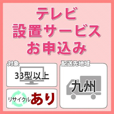 テレビ設置サービス (対象:33型以上/お届け地域:九州/リサイクルあり)※対象商品と同時にお申し込みください。【快適家電デジタルライフ】