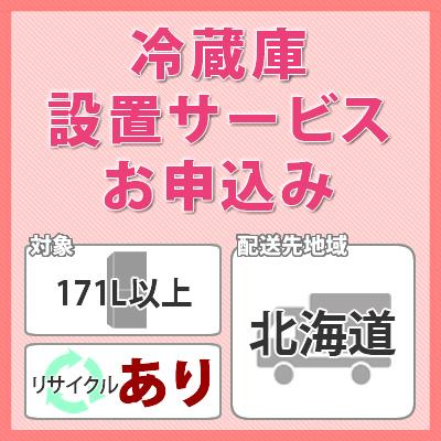 冷蔵庫・冷凍庫設置サービス (対象:171L以上/お届け地域:北海道/リサイクルあり)※対象商品と同時にお申し込みください。【快適家電デジタルライフ】