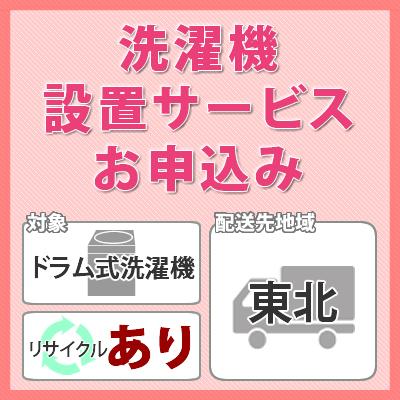 洗濯機・衣類乾燥機設置サービス (対象:ドラム式洗濯機/お届け地域:東北/リサイクルあり)※対象商品と同時にお申し込みください。【快適家電デジタルライフ】