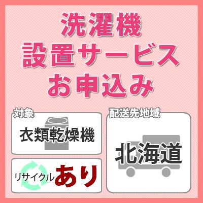 洗濯機・衣類乾燥機設置サービス (対象:衣類乾燥機/お届け地域:北海道/リサイクルあり)※対象商品と同時にお申し込みください。【快適家電デジタルライフ】