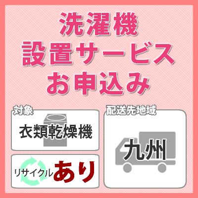 洗濯機・衣類乾燥機設置サービス (対象:衣類乾燥機/お届け地域:九州/リサイクルあり)※対象商品と同時にお申し込みください。【快適家電デジタルライフ】