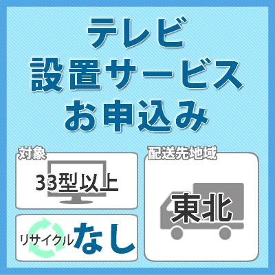 テレビ設置サービス (対象:33型以上/お届け地域:東北/リサイクルなし)※対象商品と同時にお申し込みください。【快適家電デジタルライフ】