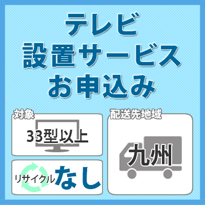 テレビ設置サービス (対象:33型以上/お届け地域:九州/リサイクルなし)※対象商品と同時にお申し込みください。【快適家電デジタルライフ】
