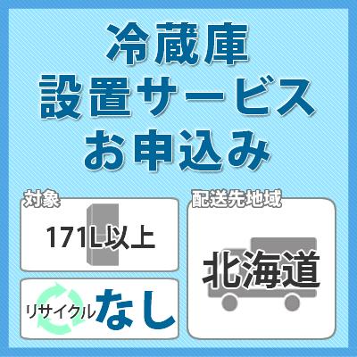 冷蔵庫・冷凍庫設置サービス (対象:171L以上/お届け地域:北海道/リサイクルなし)※対象商品と同時にお申し込みください。【快適家電デジタルライフ】