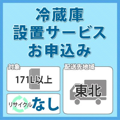 冷蔵庫・冷凍庫設置サービス (対象:171L以上/お届け地域:東北/リサイクルなし)※対象商品と同時にお申し込みください。【快適家電デジタルライフ】