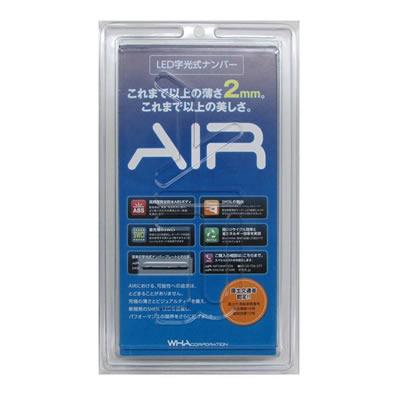 【2枚入り】ワーコーポレーション LED字光式ナンバープレート AIR エアー [国土交通省認可商品][車用品]【快適家電デジタルライフ】