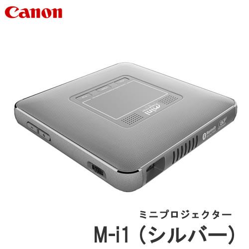 【訳あり品/開梱未使用】キヤノン Canon プロジェクター ミニプロジェクター M-i1 シルバー(快適家電デジタルライフ)