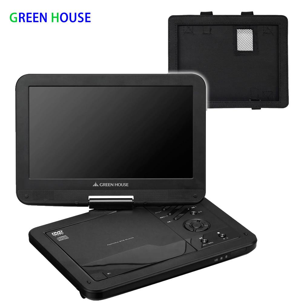 【車載用ホルダー付き】グリーンハウス ポーダブルDVDプレーヤー GH-PDV10E-BK ブラック [GREEN HOUSE](快適家電デジタルライフ)
