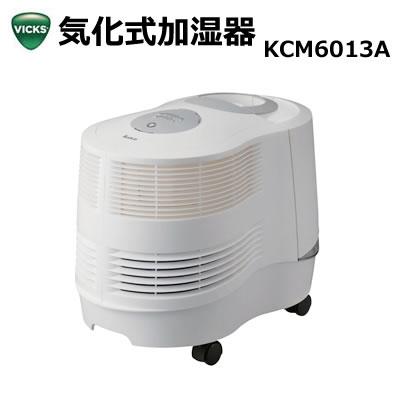 (大容量12L)kaz 気化式加湿器 KCM6013A カズ【快適家電デジタルライフ】