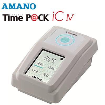 【ICカードでスマート勤怠管理】アマノ タイムレコーダー TimeP@CK-iC IV CL [AMANO][タイムパック4][保育園の時間管理にも]【快適家電デジタルライフ】