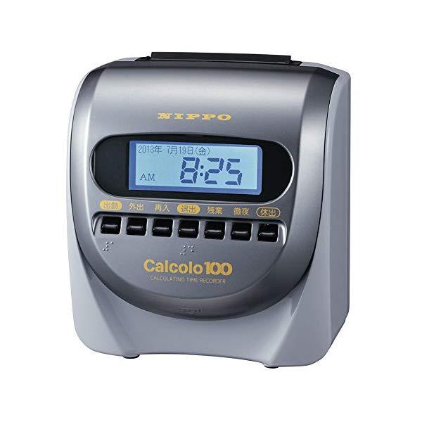 【4欄印字】【100名集計可】ニッポー カルコロ100 [Nippo/Calcolo][タイムレコーダー]【快適家電デジタルライフ】