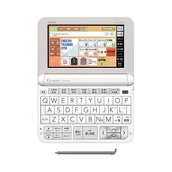 (名入れ対応可)カシオ 電子辞書 EX-word XD-Z7500 スペイン・ポルトガル語モデル(快適家電デジタルライフ)