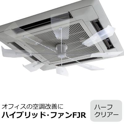 (天井カセット型エアコン対応)オフィス空調改善 ハイブリッド・ファン FJR ハーフクリアー HBF-FJRCW(快適家電デジタルライフ)