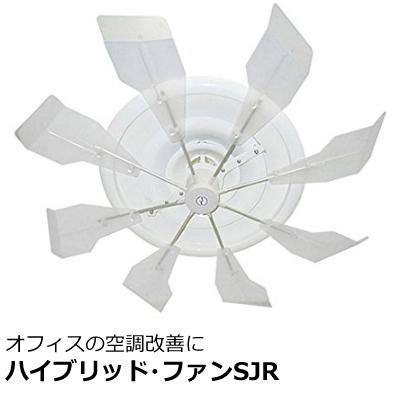 (天井吹き出し口エアコン対応)オフィス空調改善 ハイブリッド・ファン SJR HBF-SJRCW(快適家電デジタルライフ)