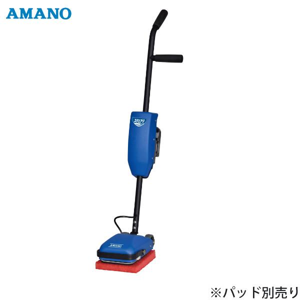 (メーカー直送・代引不可)(誰でも簡単操作)アマノ 小型揺動式コードレスポリッシャー スクエア9 AP-90 業務用掃除機(ラッピング不可)(快適家電デジタルライフ)