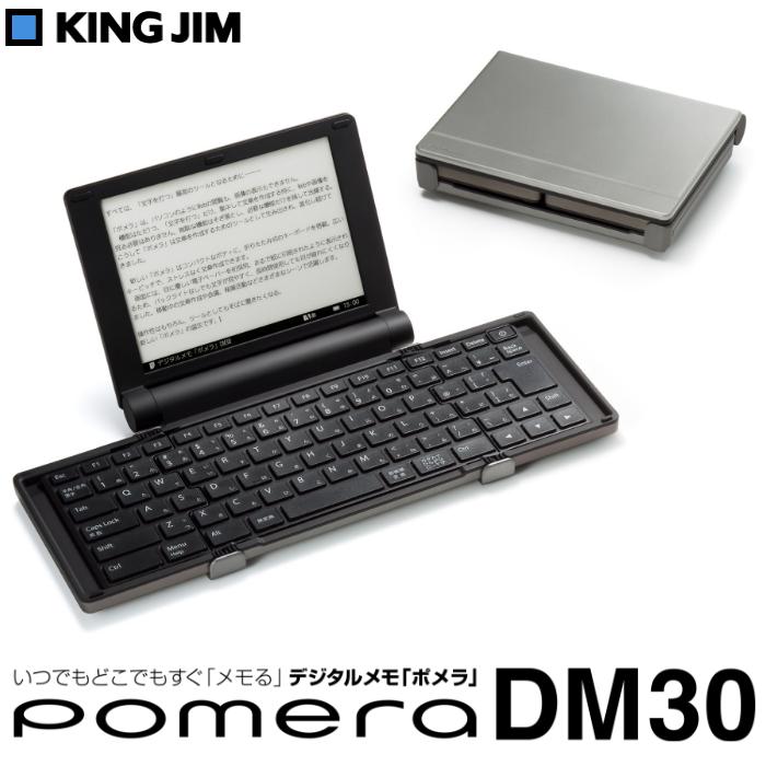 (持ち歩けるデジタルメモ)キングジム デジタルメモ ポメラ DM30(快適家電デジタルライフ)