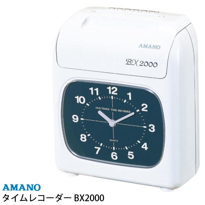 【少人数オフィス・お店に最適な1台】AMANO(アマノ) 電子タイムレコーダー BX2000 【送料無料】【快適家電デジタルライフ】