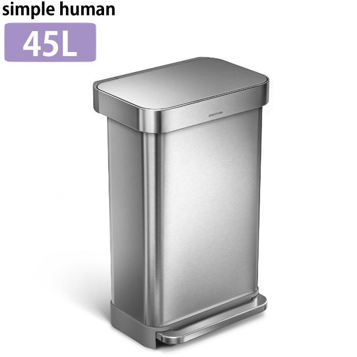 (メーカー直送)(代引不可) (正規販売店)simplehuman シンプルヒューマン レクタンレギュラーステップダストボックス シルバーステンレス 45L CW2024 (ラッピング不可)(快適家電デジタルライフ)