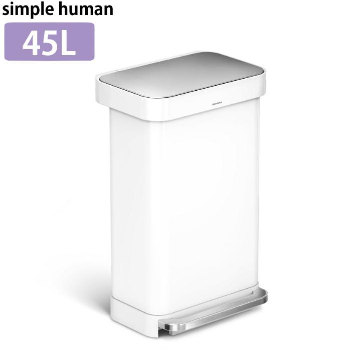 (メーカー直送)(代引不可) (正規販売店)simplehuman シンプルヒューマン レクタンレギュラーステップダストボックス ホワイトスチール 45L CW2027 (ラッピング不可)(快適家電デジタルライフ)
