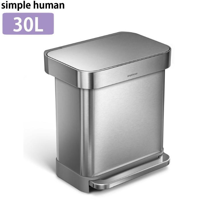 (メーカー直送)(代引不可) (正規販売店)simplehuman シンプルヒューマン レクタンレギュラーステップダストボックス シルバーステンレス 30L CW2028 (ラッピング不可)(快適家電デジタルライフ)