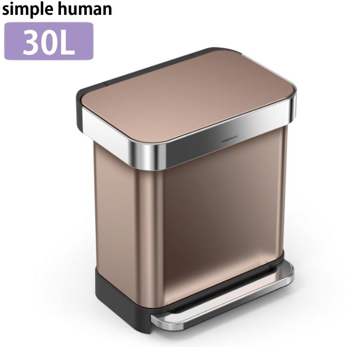 (メーカー直送)(代引不可) (正規販売店)simplehuman シンプルヒューマン レクタンレギュラーステップダストボックス ローズゴールド 30L CW2032 (ラッピング不可)(快適家電デジタルライフ)