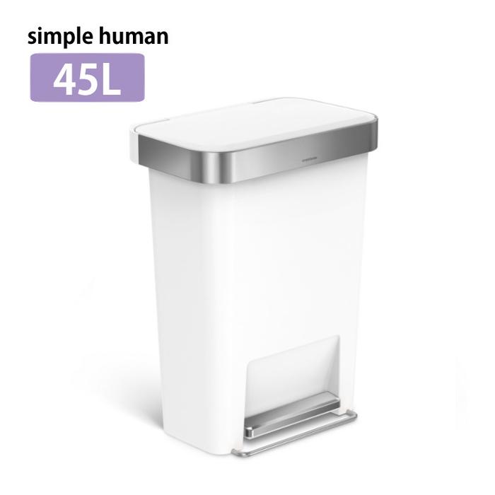 (メーカー直送)(代引不可) (正規販売店)simplehuman シンプルヒューマン レクタンレギュラーステップダストボックス ホワイトプラスチック 45L CW1387 (ラッピング不可)(快適家電デジタルライフ)