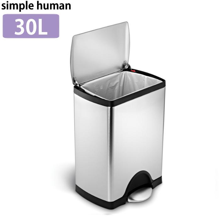 (メーカー直送)(代引不可) (正規販売店)simplehuman シンプルヒューマン レクタンレギュラーステップダストボックス 30L CW1884 (ラッピング不可)(快適家電デジタルライフ)
