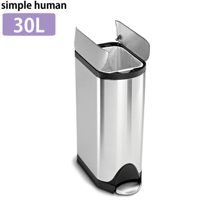 (メーカー直送)(代引不可) (正規販売店)simplehuman シンプルヒューマン バタフライステップダストボックス 30L CW1824 (ラッピング不可)(快適家電デジタルライフ)
