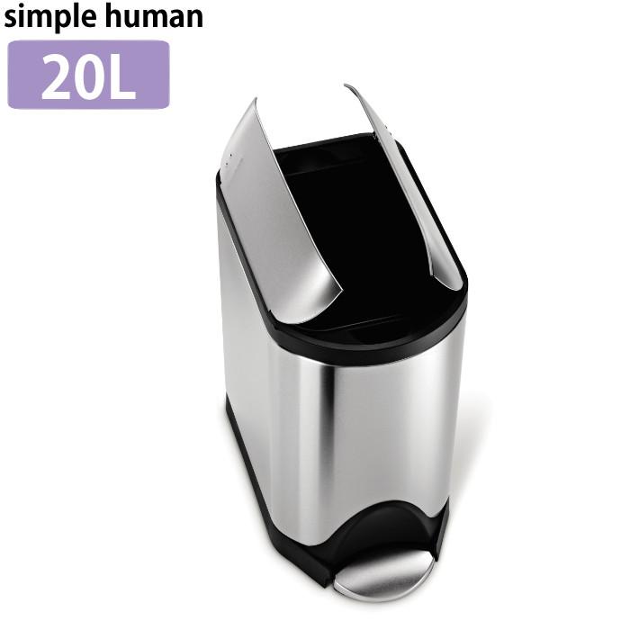 (メーカー直送)(代引不可) (正規販売店)simplehuman シンプルヒューマン バタフライステップダストボックス 20L CW1837 (ラッピング不可)(快適家電デジタルライフ)
