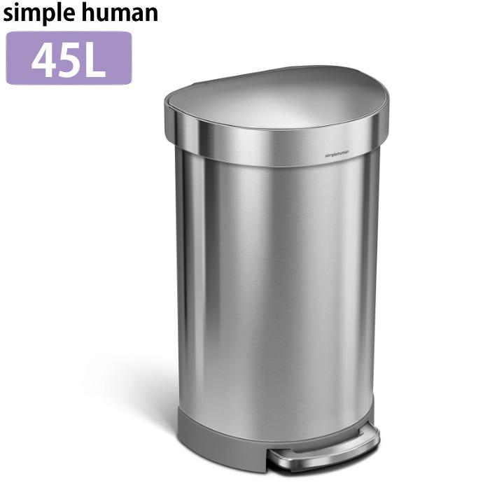 (メーカー直送)(代引不可) (正規販売店)simplehuman シンプルヒューマン セミラウンドステップダストボックス 45L CW2030 (ラッピング不可)(快適家電デジタルライフ)
