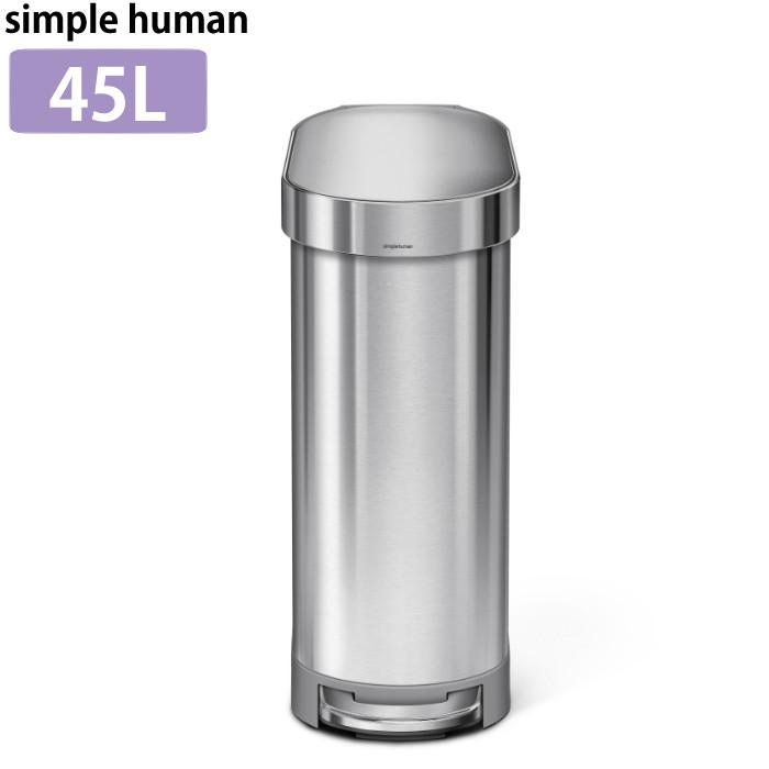 (メーカー直送)(代引不可) (正規販売店)simplehuman シンプルヒューマン スリムステップダストボックス 45L CW2044 (ラッピング不可)(快適家電デジタルライフ)
