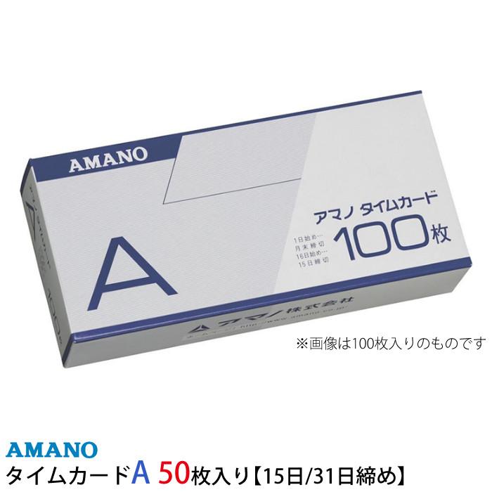 (メール便可:2点まで)(月末・15日締め)アマノ 標準タイムカード A 50枚ハーフパック※化粧箱なし [AMANO]【BX2000 CRX-200対応】【BX・EX・DX・RS・Mシリーズ用】(快適家電デジタルライフ)