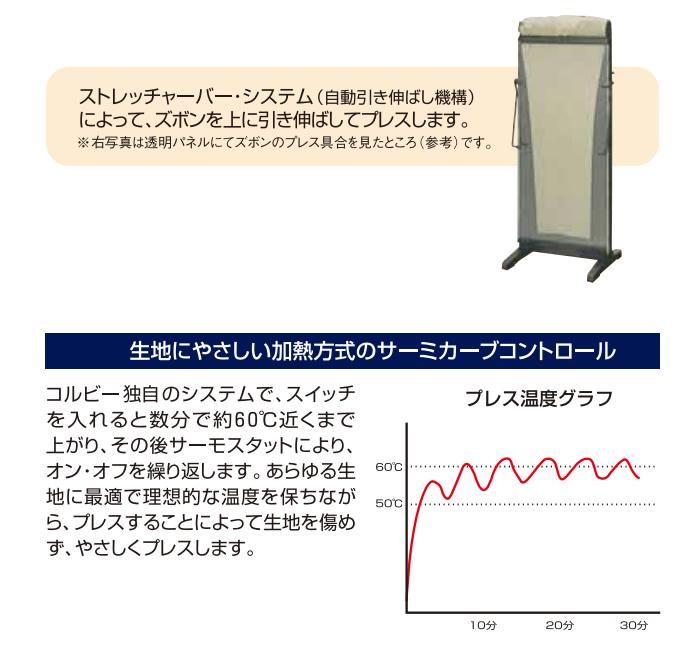 ()コルビー ズボンプレッサー 3300JC ホワイト CORBY(ラッピング不可)(快適家電デジタルライフ)