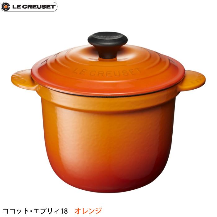 (数量限定!インナーリッド付)ル・クルーゼ ココット・エブリィ オレンジ 1841101-01-144 LE CREUSET ココットエブリィ(快適家電デジタルライフ)