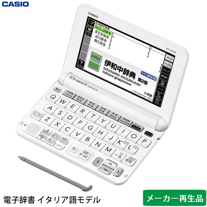 (メーカー再生品)(名入れ対応可)カシオ 電子辞書 EX-word XD-G7400 イタリア語モデル CASIO 2017年モデル(快適家電デジタルライフ)