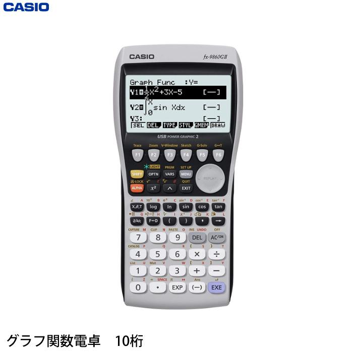 カシオ グラフ関数電卓 FX-9860GII-N(快適家電デジタルライフ)