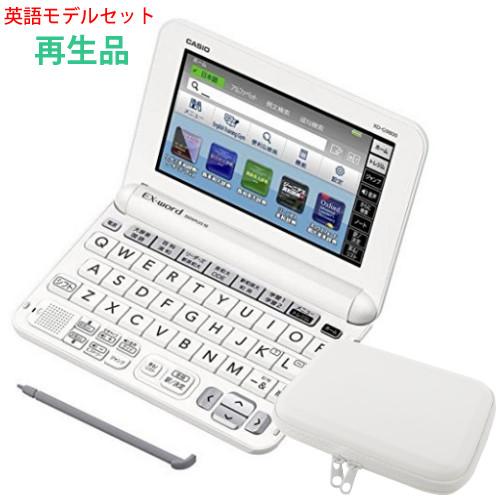 (メーカー再生品)(名入れ対応可)(カシオ 電子辞書セット)XD-G9800WE 英語モデル ホワイト [CASIO][2017年モデル]