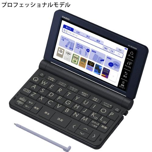 (名入れ対応可)カシオ 電子辞書 EX-word XD-SR20000 プロフェッショナルモデル 2019年度モデル (快適家電デジタルライフ)