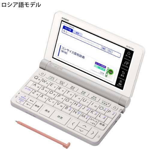 (名入れ対応可)カシオ 電子辞書 EX-word XD-SR7700 ロシア語モデル 2019年度モデル(快適家電デジタルライフ)